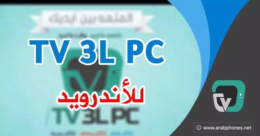 تحميل برنامج TV 3L PC apk للأندرويد - الاصدار الجديد
