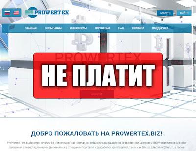 Скриншоты выплат с хайпа prowertex.biz