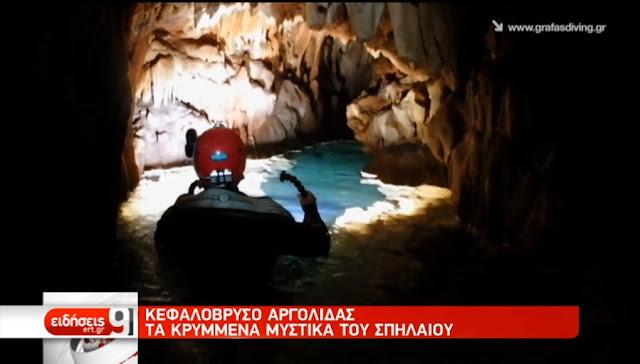 Αργολίδα: Τα κρυμμένα μυστικά του σπηλαίου στο Κεφαλόβρυσο (βίντεο)