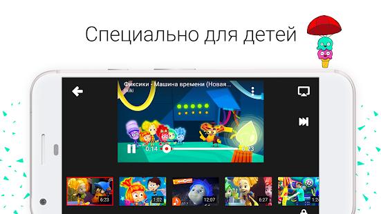YouTube Детям скачать на Андроид