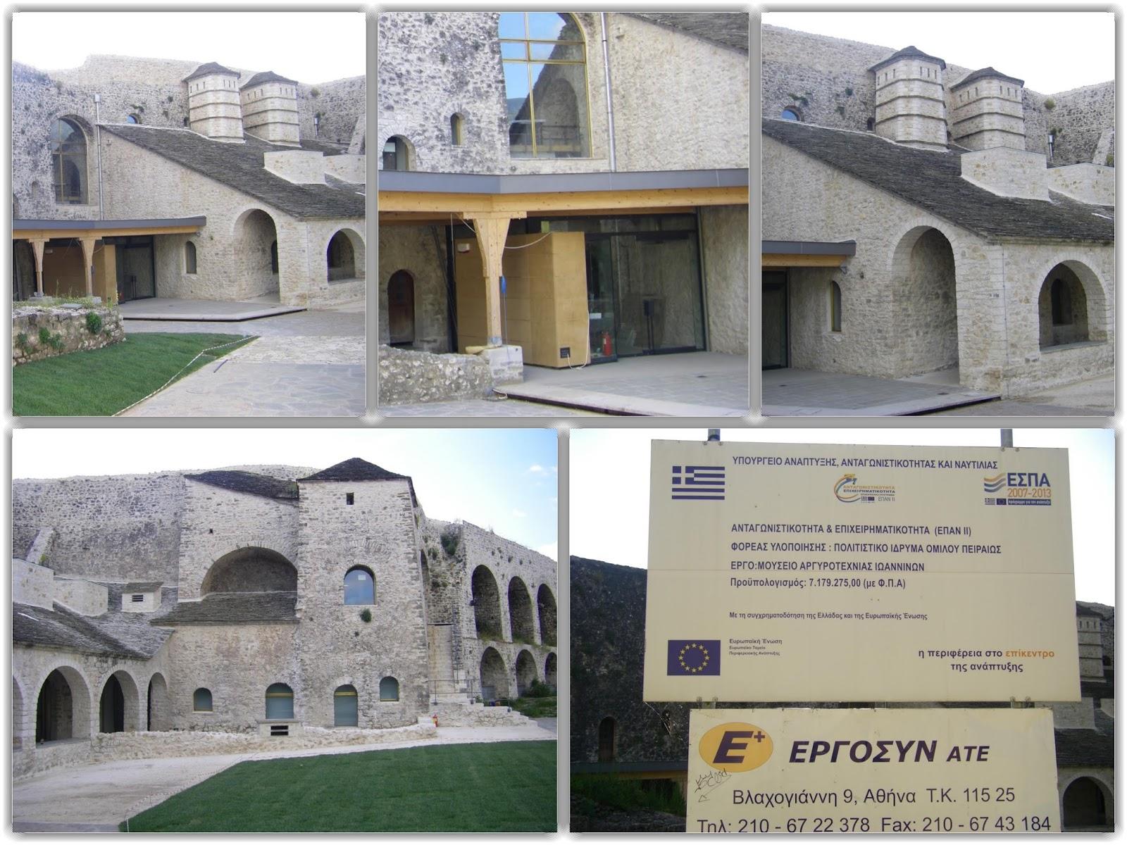 Ιωάννινα: Το Σάββατο 24 Σεπτεμβρίου θα πραγματοποιηθούν τα εγκαίνια του Μουσείου Αργυροτεχνίας