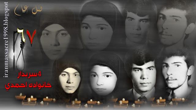 مجاهدین شهید خانواده احمدی خسرو منیژه منصور محمد فریبا فرحناز احمدی در قتل عام۶۷ و فرو