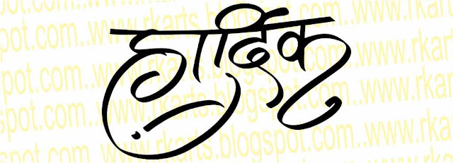 हार्दिक  Hardik Calligraphy Title 1