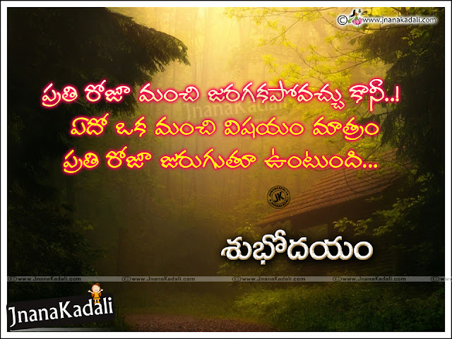 daily quotes in telugu, motivational Good morning quotes sayings in Telugu, telugu Quotes