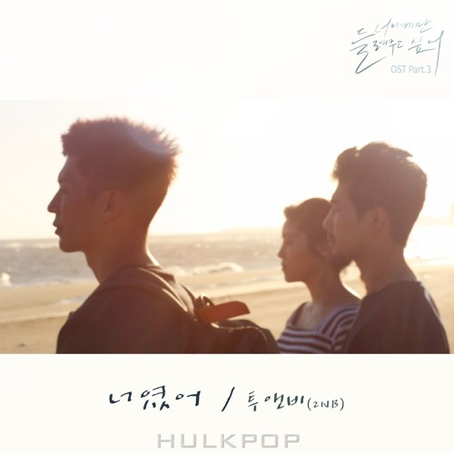 2NB – Just for You OST Part.3