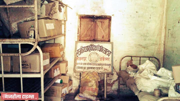 हसनपुर का राजकीय आयुर्वेदिक चिकित्सालय