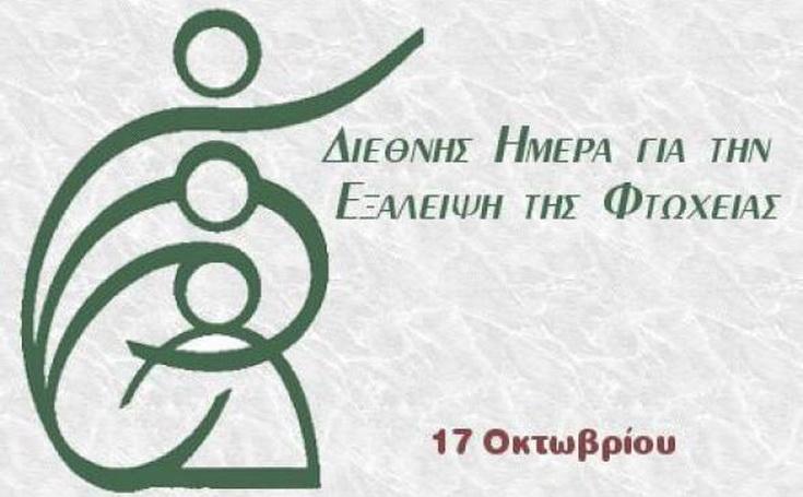 Διεθνής Ημέρα για την Εξάλειψη της Φτώχειας: Η Ελλάδα της φτώχειας...