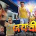 चुनाव के बाद निरहुआ-आम्रपाली की दस्तक फिर से फिल्मी गलियारे में