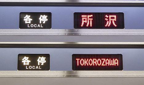 東京メトロ副都心線 西武線直通 各停 所沢行き1 Y500系
