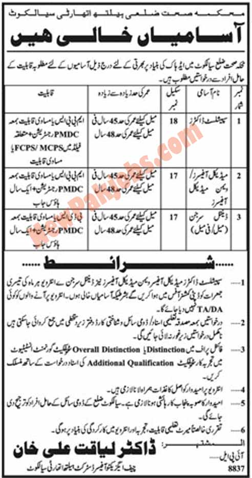 Health Department Sialkot Required Specialist Doctors,Medical Officers,Dental Surgeon