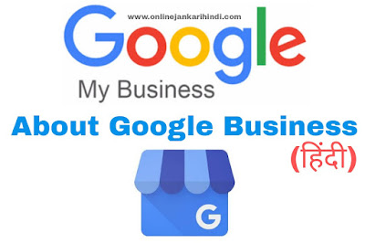 Google My Business in hindi