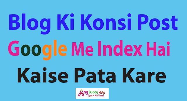 Google Me Index Hui Post Ko Check Kaise Kare  by anybuddyhelp