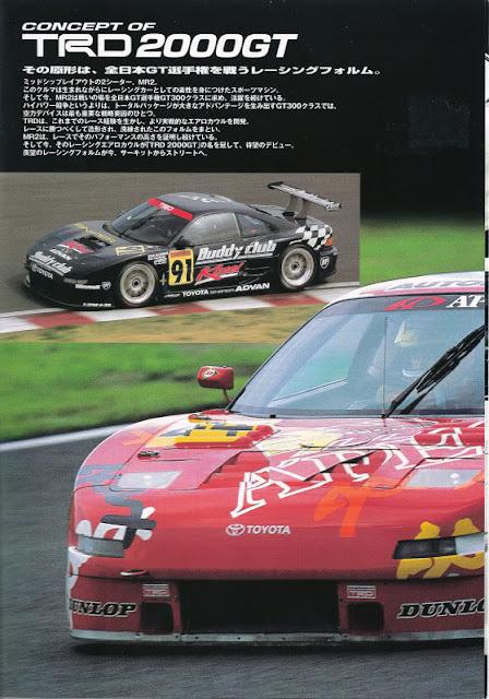 Toyota MR2 MK2 SW20 SW21 SW22 japoński sportowy samochód coupe JDM mid-ship mid-engine TRD2000GT technocraft JGTC