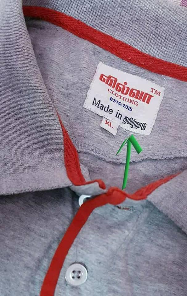 ட்ஷிர்டில் 'Made in TamilNadu' என்ற முத்திரை. Tshirt vilva brand tshirt tag printed with Made in Tamilnadu. Vinodham, tamil Patru