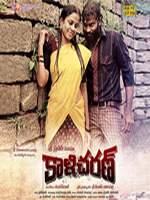 Kaalicharan (2013) Mp3 Songs- Telugu Film Adda | Cool Site