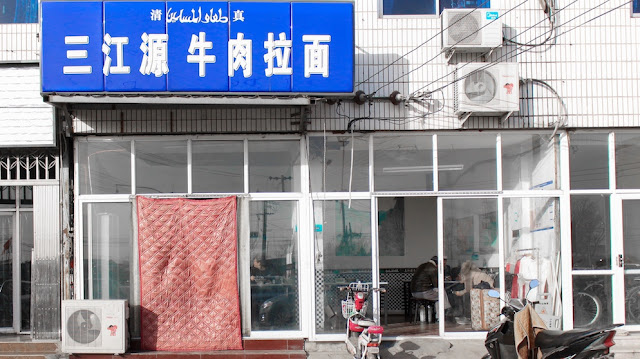 warung muslim di china