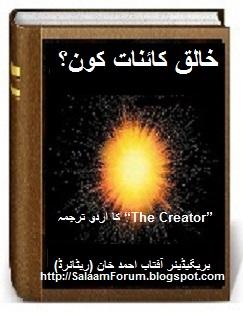 (1) The Creator خالق کائنات کون؟ • Salaam One سلام