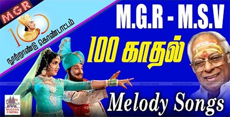 MGR MSV 100 Love Songs