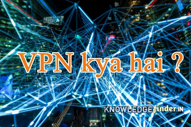 What is VPN full details in Hindi