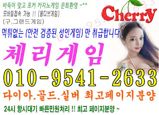 cherrygame55.jpg