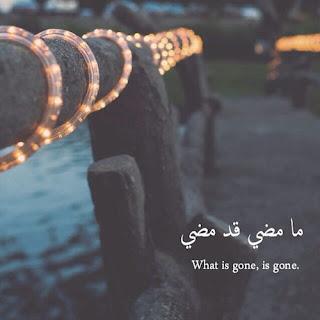 كلام حزين عن الماضى , كلمات حزينه عن ايام زمان , صور حزينه عن الذكريات