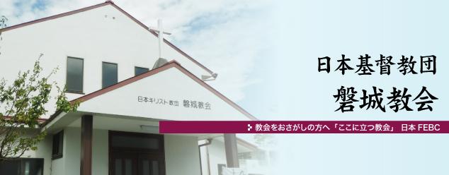 日本基督教団・磐城教会