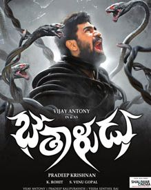 Watch Bhetaludu (2016) DVDScr Telugu Full Movie Watch Online Free Download