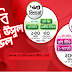 Robi Recharge 63 Taka Bundle Offer, 2017