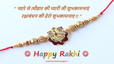 happy-raksha-bandhan-rakhi-photos-free-download