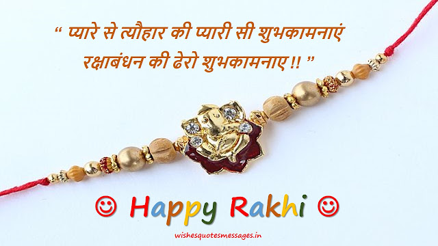 Happy Rakhi Images for Brother