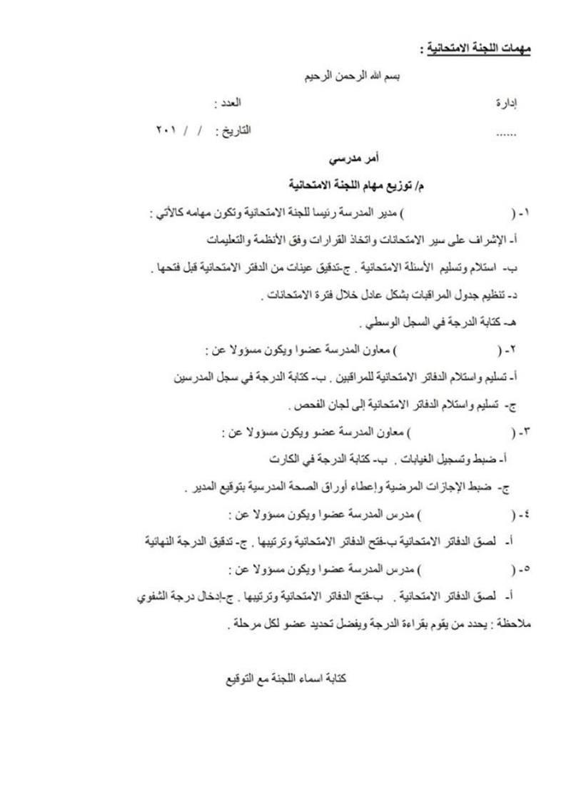 محضر اجتماع ومهام اللجنة الامتحانية وتوزيعها و جدول الامتحانات نصف السنة 2017