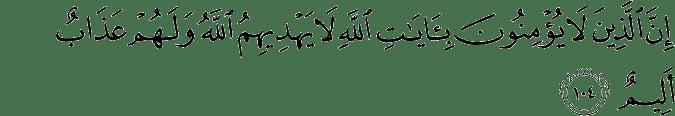 Surat An Nahl Ayat 104
