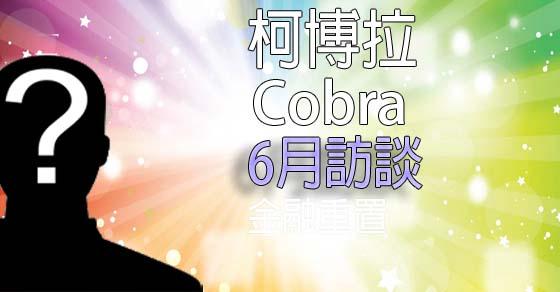柯博拉(Cobra)訪談