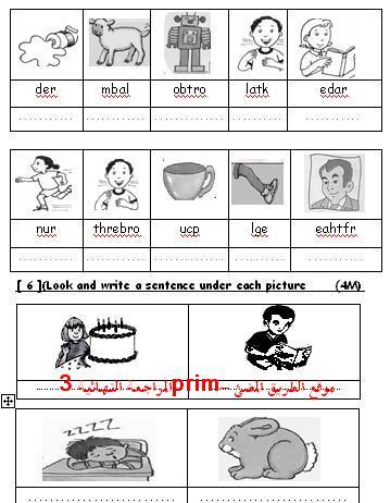 المراجعة النهائية فى اللغة الانجليزية للصف الثالث الابتدائى ,مستر صلاح عبد الرازق  prim 3 final revision