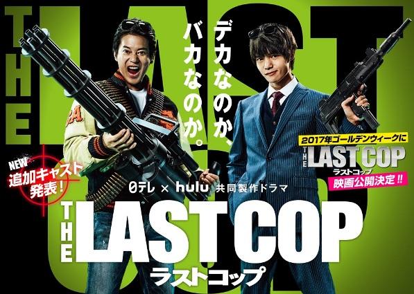 Sinopsis The Last Cop Season 2 / THE LAST COP ラストコップ (2016) - Serial TV Jepang