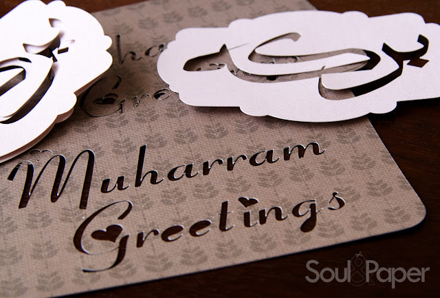 {#11+}Happy Muharram Greetings 2016 || muharam greetings card ecards
