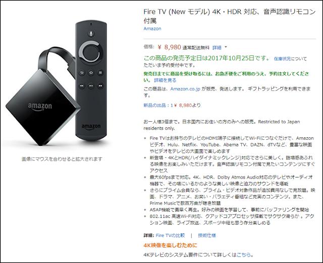 Amazon Fire TV Stick4k