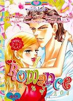 ขายการ์ตูนออนไลน์ Romance เล่ม 104