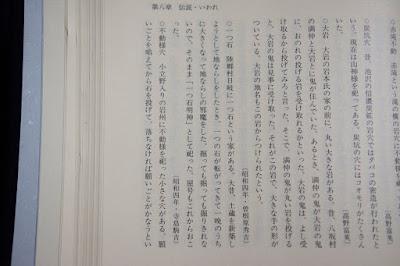 生坂村誌 歴史・民俗編に載っているひとつ石の伝説