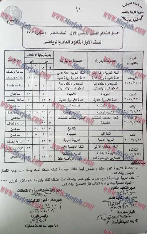 جدول امتحانات الثانوية العامة الصف الاول والثانى - نصف العام يناير 2017