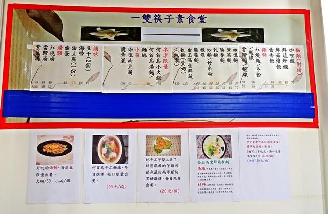 一雙筷子素食堂菜單~板橋巷弄素食