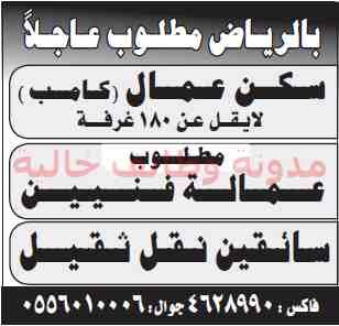 وظائف بالجرائد السعودية الثلاثاء 1/1/2019 1