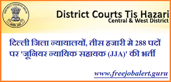 Tis Hazari Courts, Delhi District Courts, District Court, Delhi, Judiciary Recruitment, Junior Judicial Assistant, JJA, Graduation, freejobalert, Sarkari Naukri, Latest Jobs, tis hazari courts delhi logo