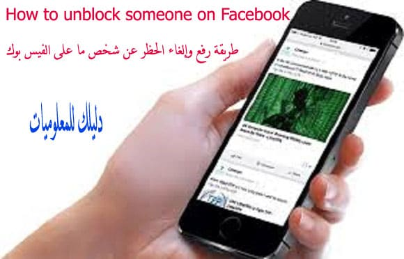 طريقة رفع وإلغاء الحظر عن شخص ما على الفيس بوك How to unblock someone on Facebook