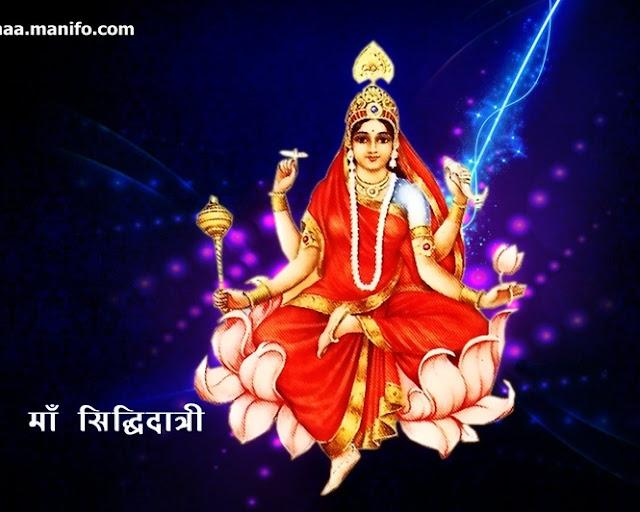 नवरात्रि (2018) के 9 वे दिन मां सिद्धिदात्री के पूजन अर्चन से भक्तों को जीवन में अद्भुत सिद्धि क्षमता प्राप्त होती है। जिनके फलस्वरूप पूर्णता के साथ सभी कार्य संपन्न होते हैं। माता दुर्गा अपने भक्तों को ब्रह्मांड की सभी सिद्धियां प्रदान करती हैं देवी भागवत पुराण के अनुसार भगवान शिव ने भी इन्ही की कृपा से सिद्धियां को प्राप्त किया था।  कृपा से भगवान शिव का आधा शरीर देवी का हुआ और वह लोक में अर्धनारीश्वर के रूप में स्थापित हुए।