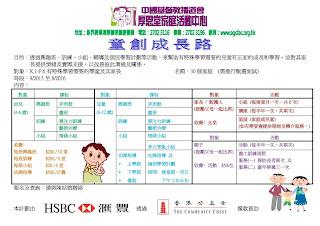 服務推介 : 中國基督教播道會厚恩堂特殊教育需要幼童支援服務 -『 童創成長路 』
