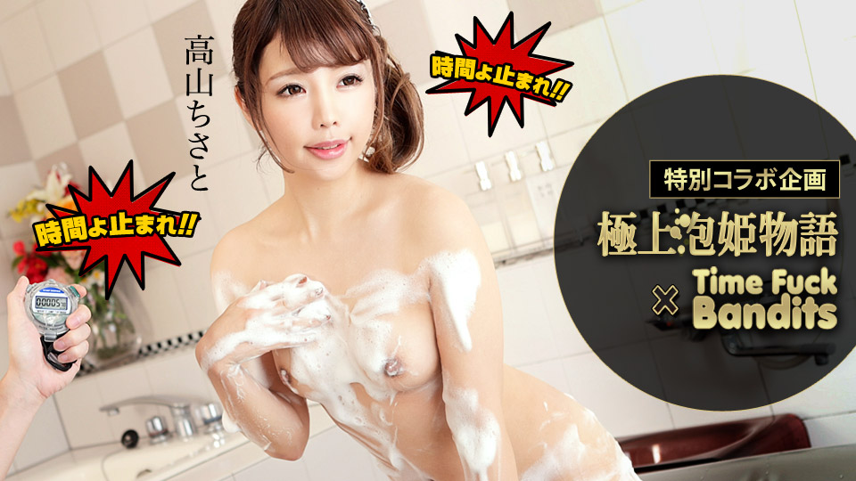 Chisato Takayama Time Fuck Bandit In The Story Of Luxury Spa Lady