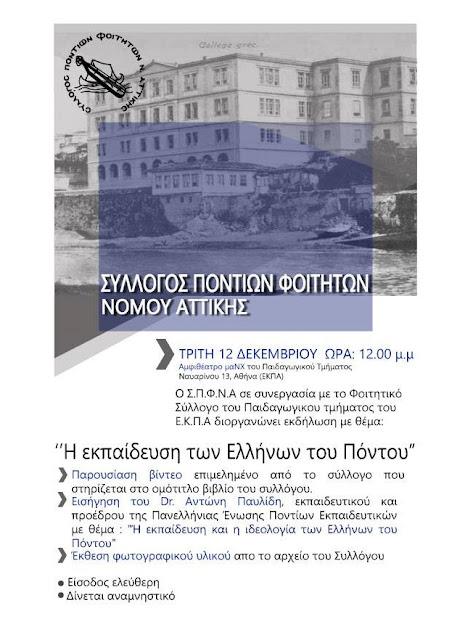 Η εκπαίδευση των Ελλήνων του Πόντου, παρουσιάζεται σε εκδήλωση