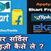 How to Apply for Flipkart/Ekart Logistics Franchise | Step by Step