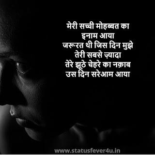 मेरी सच्ची मोहब्बत का  इनाम आया sad sahyri in hindi